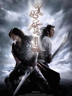 风云2(剧情片)