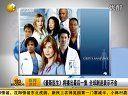 《豪斯医生》将播出最后一集 全球剧迷表示不舍 120519 说天下