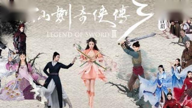 《仙剑奇侠传3》舞台剧2.0轮回版开启全国巡演 首站登陆北京