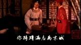 《别亦难》选段 05 --卢伟强(张伟忠配音)、梁伟平(周正配音)