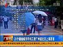 26个省会城市平均工资广州超北京上海居首[广东早晨]