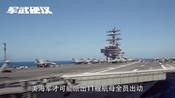 一旦中美爆发冲突,美军11艘航母同时逼近,中国将如何发动反击?-军武硬汉-军武硬汉