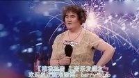 【唯我独音】苏珊大妈英国达人秀海选-高清版