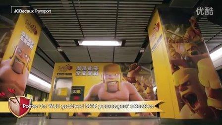 香港COC主题地铁站