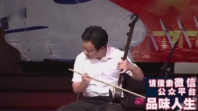板胡大师演奏《红白花》怀念豫剧大师常香玉