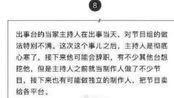 网曝华少将从浙江台辞职 疑因不满高以翔事件处理(1)