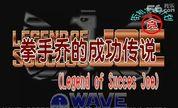 【街机ACT】『拳手乔的成功传说』(Legend of Succes Joe)