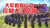 阿姆西解说《三国全面战争攻略》04丨马腾率大军直取长安!夺回献帝控制大汉帝国