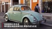 """德国""""甲壳虫""""正式停产,风靡全球81年经典车型在墨西哥下线"""