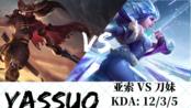 【Yassuo】亚索 VS 刀妹 | 版本 8.18 | KDA 12/3/5