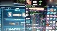 凡人修仙传的武器升级