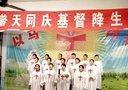 南河堡基督教会2014圣诞晚会02