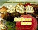 【中华美食】东坡鱼