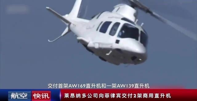莱昂纳多公司向菲律宾交付2架商用直升机