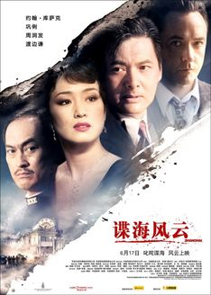 谍海风云(战争片)
