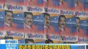 委内瑞拉 委谴责美国对委实施新制裁