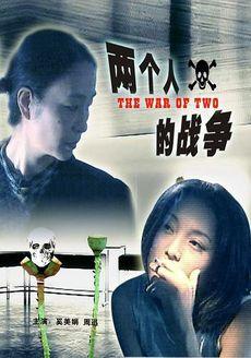 两个人的战争(剧情片)