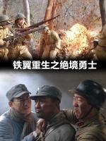铁翼重生[绝境勇士](战争片)