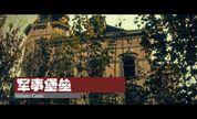 废墟之美:比利时军事堡垒