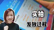 武汉5亿官方消费券发放,雯婕实拍抢券过程,3分钟就没了