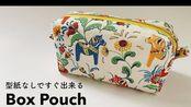 『无需纸样』如何用简单材料缝制拉链盒袋 How to sew a zipper box pouch || keiko_olsson【斑豆搬运】