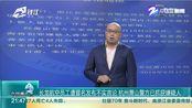【浙江杭州】长龙航空员工遭冒名发布不实言论 杭州萧山警方已抓获嫌疑人(九点半 2019年8月18日)