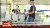 夏天流感爆发? 可能是空调吹太多! 香港流感致315人死亡 疑空调吹太多惹祸