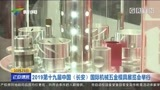 第十九届中国(长安)国际机械五金模具展览会举行