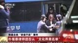 """韩国总统""""亲信干政""""事件 朴槿惠律师团否认""""文化界黑名单"""" - 搜狐视频"""