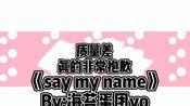 【《say my name》meme】【OC X OC】海苔蛋团yo