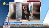 浙大失联女毕业生系遭他杀 警方在广西桂林将嫌疑人抓获