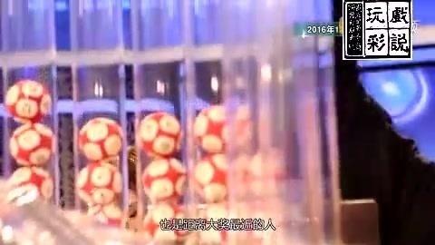 福利彩票双色球开奖直播后台部分细节曝光