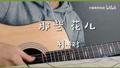 【吉他弹唱】那些花儿 Cover:朴树 秋田的弹唱