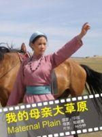 我的母亲大草原(纪录片)