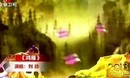 安徽卫视国剧盛典-20131230-郭连文、卢奇、刘劲《歌曲串烧》