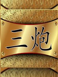 三炮笑工坊[2019](综艺)