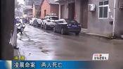 南昌:凌晨命案 两人死亡