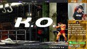 【拳皇2000】楼十杯大师赛第二场!导师东丈一穿三 小孩vs诱日 8月9号