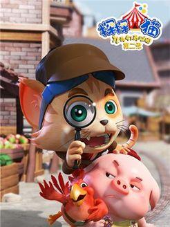探探猫之奇幻马戏团第2季
