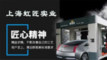 【凯萨朗洗车机】打造智能洗车设备卓越品牌