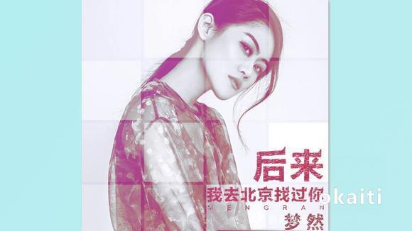梦然,新情歌《后来我去北京找过你》王韩词、李风持曲、孙侠编曲