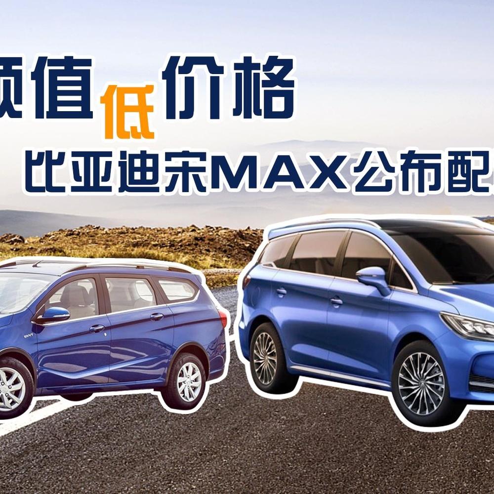 【扯扯车】颜值超高配置亲民 这款MPV自动挡起售价比宝骏730还要低!