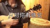 吉他 弹唱 只对你有感觉