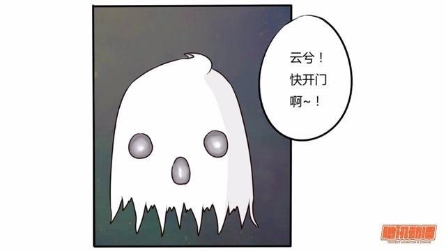 腾讯动漫·M站《通灵妃》第5集