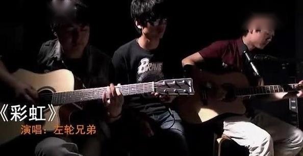 左轮兄弟吉他弹唱《彩虹》