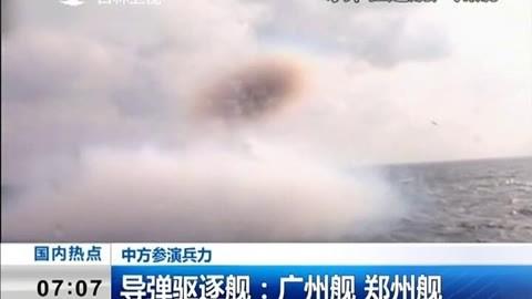 导弹驱逐舰:广州舰 郑州舰