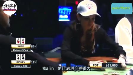 德州扑克:美女玩家更要命,分分钟让底池翻倍!