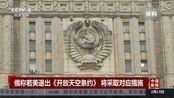 俄称若美退出《开放天空条约》 将采取对应措施