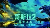电影《哥斯拉2:怪兽之王》定档预告 凯尔·钱德勒 章子怡等主演