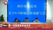 四川宜宾长宁6.0级地震:第一次新闻发布会召开